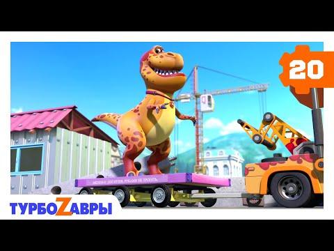 Турбозавры   Серия 20   Экскурсия. Мультсериал для детей. Динозавры в городе!