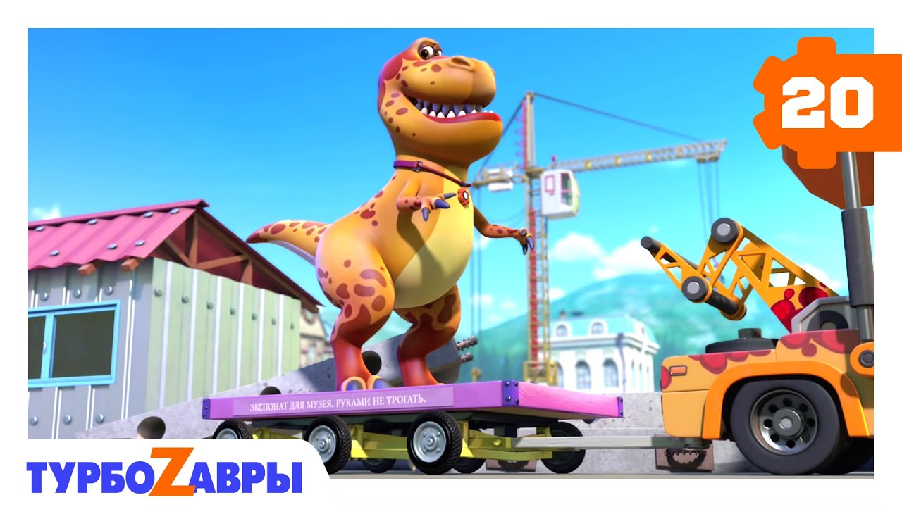 Турбозавры ? | Экскурсия ? | Мультики для детей ?️
