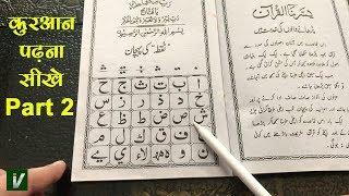 Learn to Read the Quran - क़ुरआन पढ़ना सीखे | Part 2