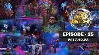 Hiru Super Dancer | Episode 25 | 2017-12-23 Thumbnail