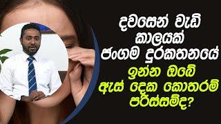 දවසෙන් වැඩි කාලයක් ඔබත් ජංගම දුරකතනයේද? | Piyum Vila | 16 - 03 - 2021 | SiyathaTV Thumbnail