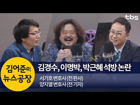 김경수, 이명박, 박근혜 석방 논란 (서기호, 양지열) | 김어준의 뉴스공장