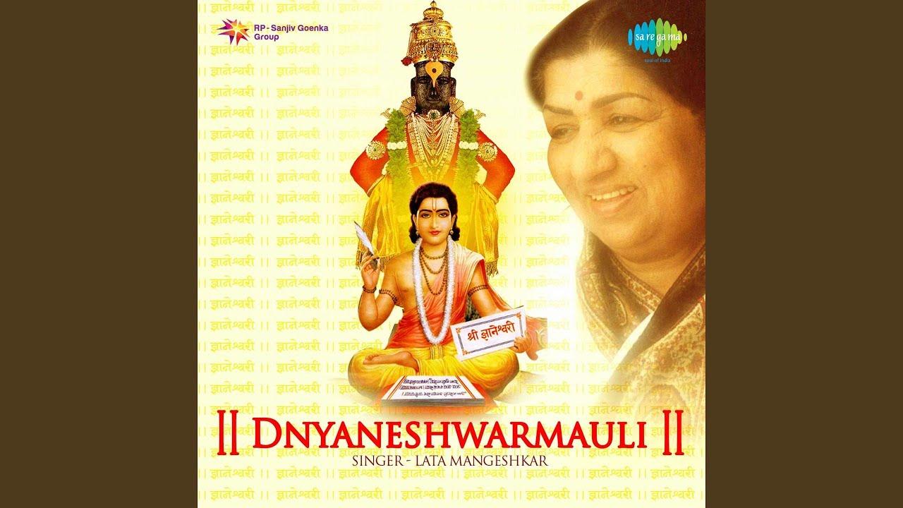 Download Vishwache Aart Mazya Manin