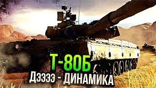 Т-80Б ДИНАМИКА | Обзор War Thunder
