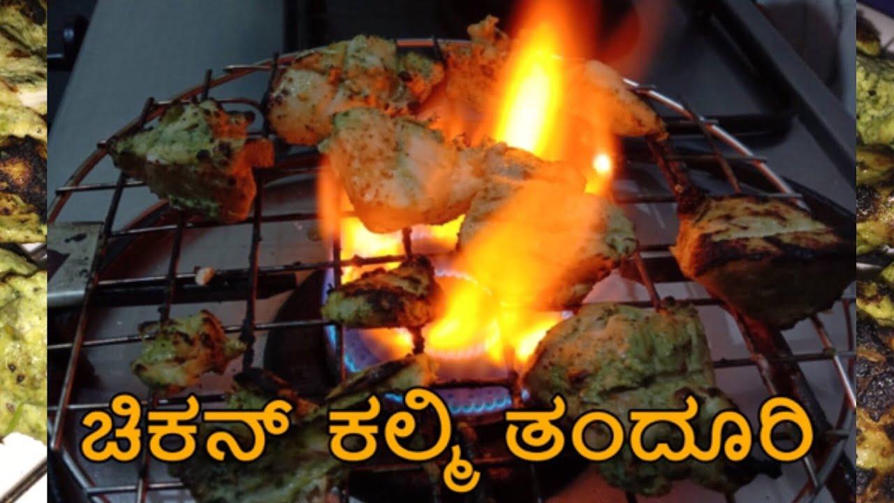 ಚಿಕನ್ ಕಲ್ಮಿ ತಂದೂರಿ । Chicken Kalmi Tandoori | Jyothi Kitchen