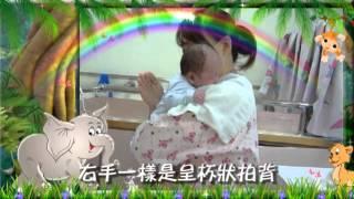 新生兒照護-拍打嗝篇