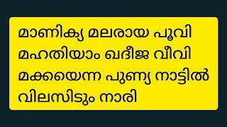 Manikya malaraya poovi Old song with lyrics | Oru adaar love