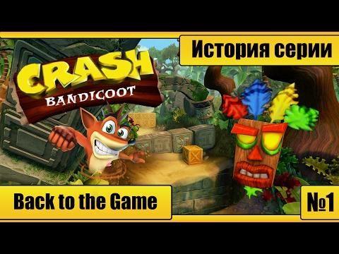 Back to the Game | Обзор игр серии Crash Bandicoot