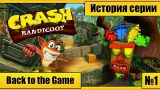 Ретроспектива Crash Bandicoot | Детище Naughty Dog