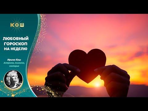16 Любовный гороскоп на неделю 23   29 декабря
