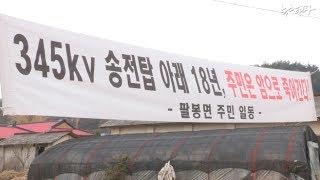 뉴스타파 - 송전탑 지나는 마을 주민 35 %가 암 (2013.11.19)