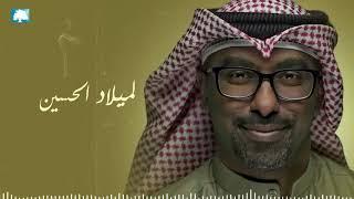محمد الحجيرات | لميلاد الحسين