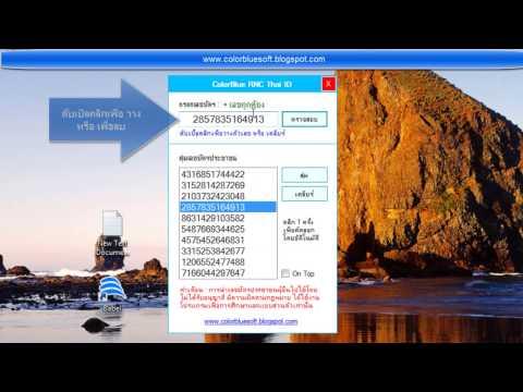 ColorBlue RNC Thai ID : โปรแกรมตรวจสอบและสุ่มหมายเลขบัตรประชาชน