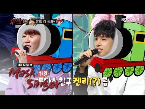 SeungKwan Imitates Lee So Ra's Voice! [The King of Mask Singer Ep 147]