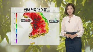 [날씨] 맑고 낮 초여름 '서울 25℃'…대기 건조 /…