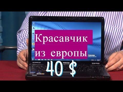 Юла + Авито. Toshiba Satelite M645 / годный ноутбук со звуком от Harman/Kardon