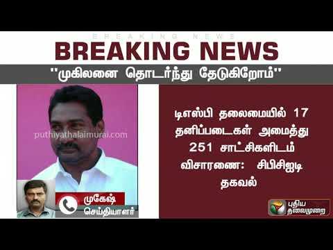 BREAKING NEWS   முகிலனை தொடர்ந்து தேடுகிறோம் - சிபிசிஐடி #Tamilnews #CBCID #Mukilan