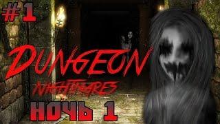 Прохождение Dungeon Nightmares - КРУГОМ ТРУПЫ!!!! [1 Ночь] #1