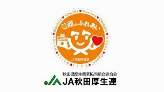 JA秋田厚生連 イメージCM(15秒Ver)