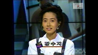 강수지(Susie Kang) - 『1993年02月01日「독점연예정보」【Talk+너의 또다른 모습에(MV)】』