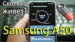 Сколько реально живет Samsung Galaxy A50 Энергопотребление. Asker