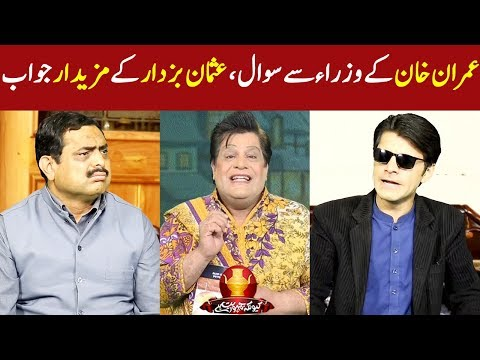 Imran Khan ka Sawalon Par Usman Buzdar Ka Mazedar jawab | Q K Jamhuriat Hai | 7 Apr 2019 | 24 News