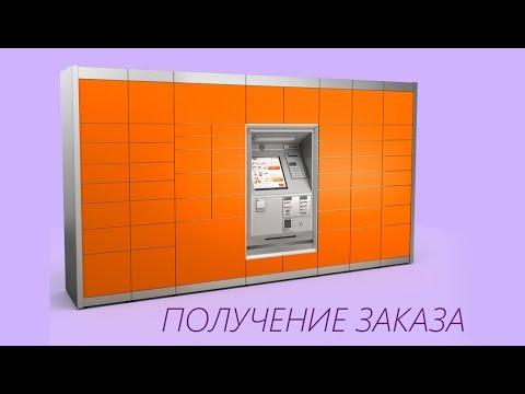 Как забрать заказ в постамате стоимость монет украины 1 гривна