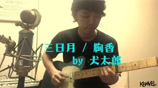 絢香『三日月』by 犬太郎   俺のCovers Vol.2