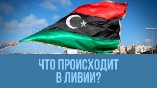 Обзор политической ситуации в Ливии