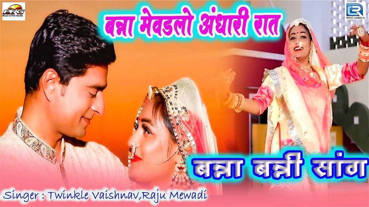 Twinkle Vaishnav का शानदार मारवाड़ी डांस विवाह गीत - मेवड़लो अंधारी रात | Raju Mewadi Banna Banni Geet
