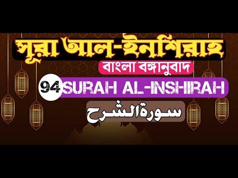 Muat Turun Al Quran Free Bangla Translation All Surah Duha