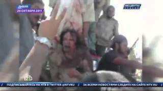 Убийство Каддафи, новое видео