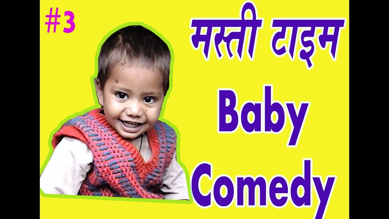 Baby comedy musti time at home #3 - YouTube