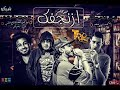 مهرجان ازنجفك - غناء علاء فيفتي و بليه الكرنك - توزيع عمرو حاحا و حتحوت 2018