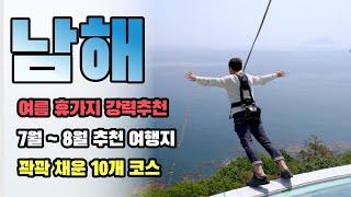 남해 여행 - 꽉 채운 10개 여행 코스 / 7월, 8…