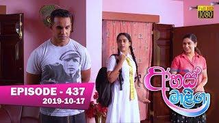 Ahas Maliga | Episode 437 | 2019-10-17 Thumbnail