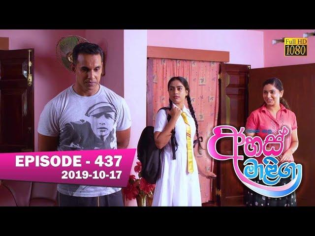 Ahas Maliga | Episode 437 | 2019-10-17