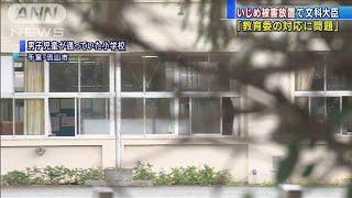流山市いじめ問題で萩生田大臣「教育委対応に問題」(19/10/25)
