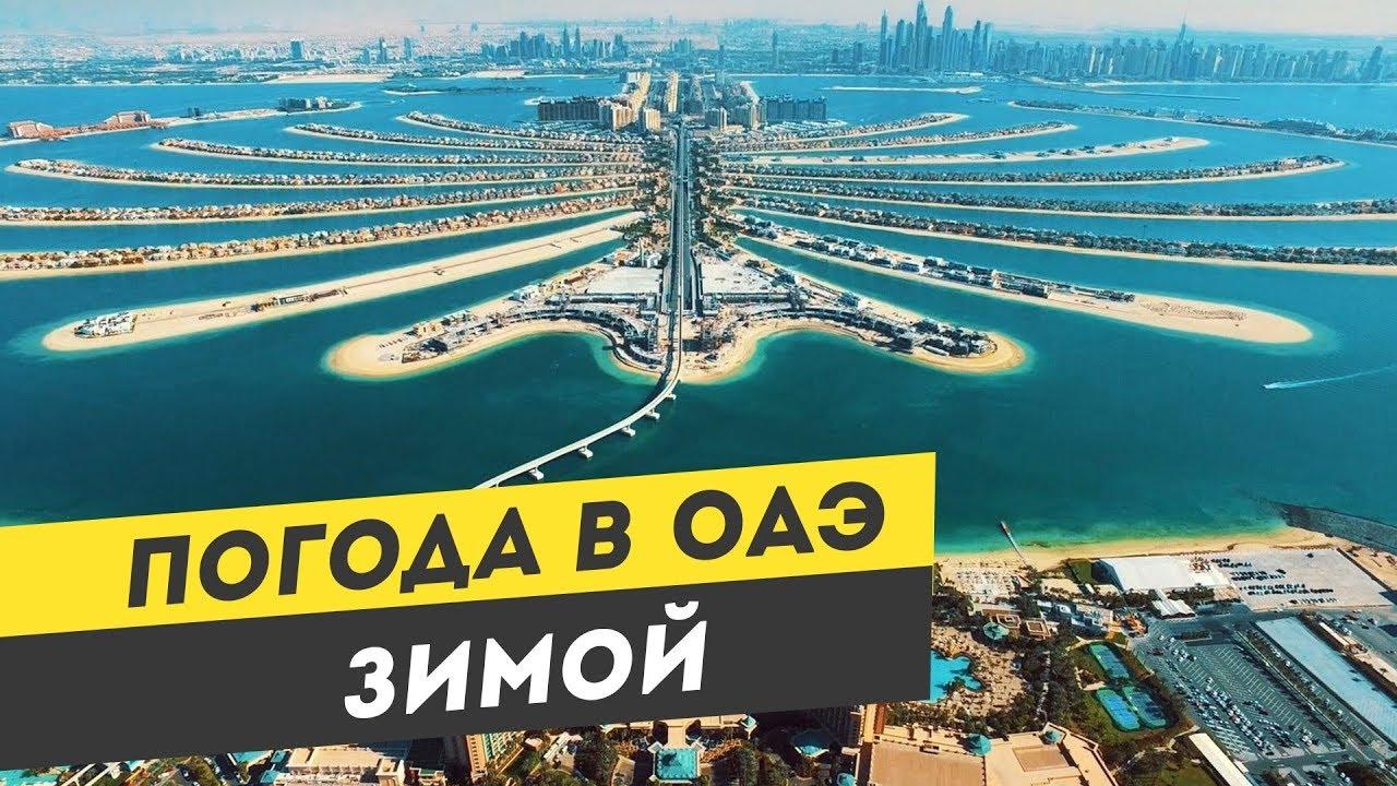 Погода в Дубае (ОАЭ) зимой. Температура воды в эмиратах в феврале