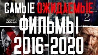 Самые ожидаемые фильмы 2017 года конец 2016/Трейлеры на русском/HD