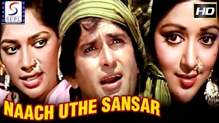 Naach Uthe Sansaar l Super Hit Hindi Movie l Shashi Kapoor, Hema Malini l 1976