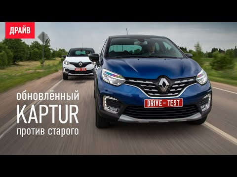 Renault Kaptur 2020 года против Каптюра-2016 тест-драйв