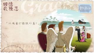 錫安教會靈修系列:150611_Rose007_玫瑰園計劃號外篇07