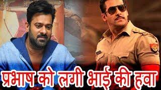 प्रभाष को लगी Salman भाई की हवा karan johar Prabhash PBH News