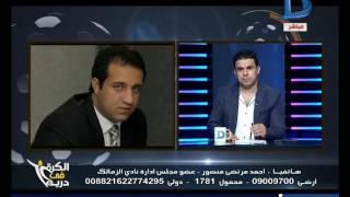 أحمد مرتضى: الحكام يتلاعبون بالمباريات.. وما حدث في لقاء الأهلي والمقاولون «فضيحة» | المصري اليوم