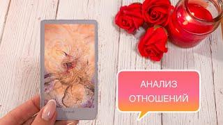 АНАЛИЗ ОТНОШЕНИЙ ~ ГАДАНИЕ на картах Таро