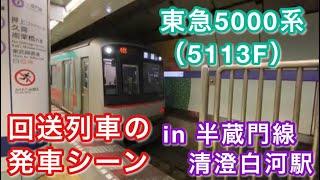 東急5000系(5113F) 回送列車 半蔵門線清澄白河駅を発車する 2020/03/02