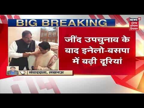 Jind उपचुनाव में बड़ी हार किए बाद INLD-BSP गठबंधन टूटने की कगार पर | Breaking news