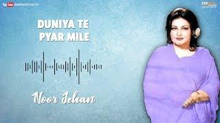 Duniya Te Pyar Mile - Noor Jehan | EMI Pakistan Originals