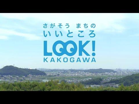 LOOK! KAKOGAWA ~さがそう まちの いいところ~